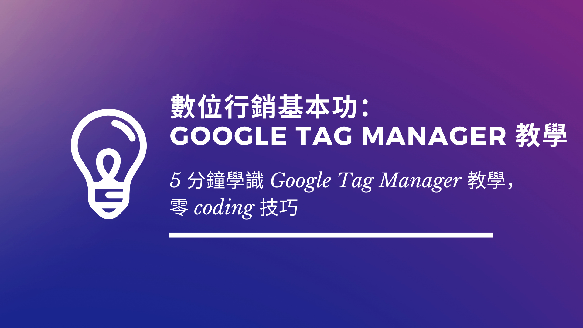 Google-Tag-Manager-教學