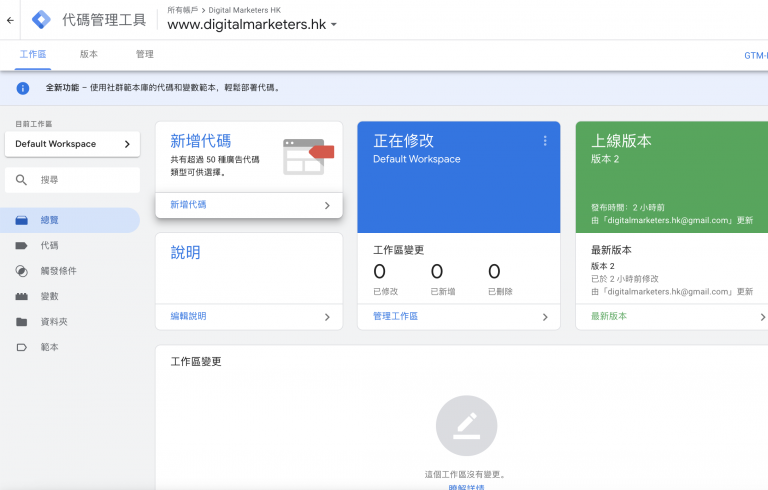 Google-Tag-Manager-start-to-use