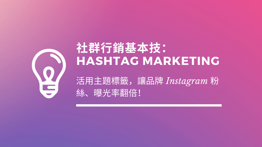 Instagram Hashtag Marketing